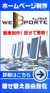 lineup_webporte_on